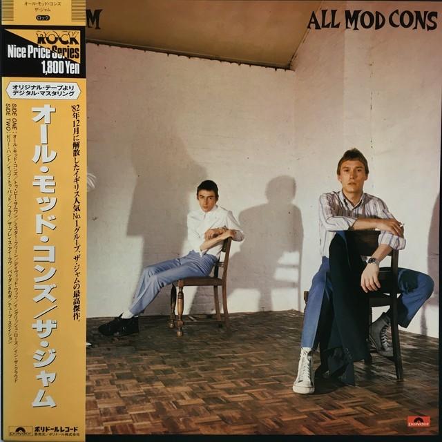 【LP・国内盤】ザ・ジャム  / オール・モッド・コンズ