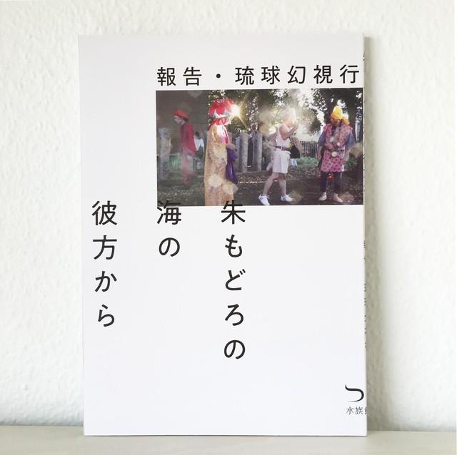 工藤庸子×蓮實重彦『〈淫靡さ〉について』はとり文庫005