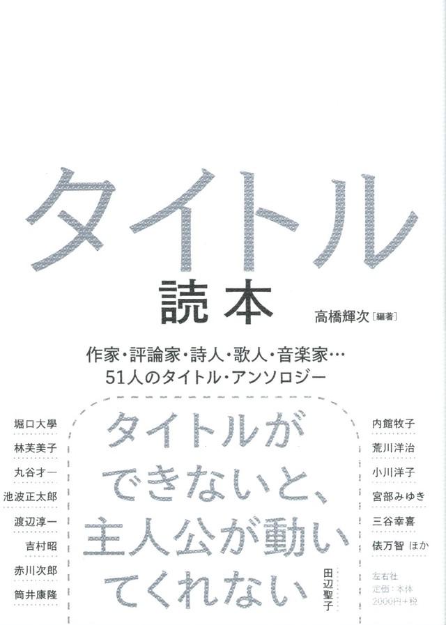 タイトル読本