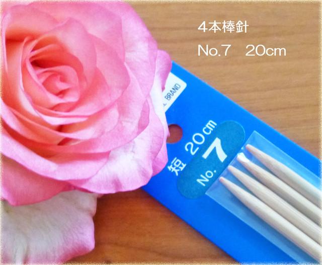 編み棒針 4本針 20cm No.7 Knitting Needles(編み針、棒針、編み物、編物、毛糸、手芸道具、手芸用品)