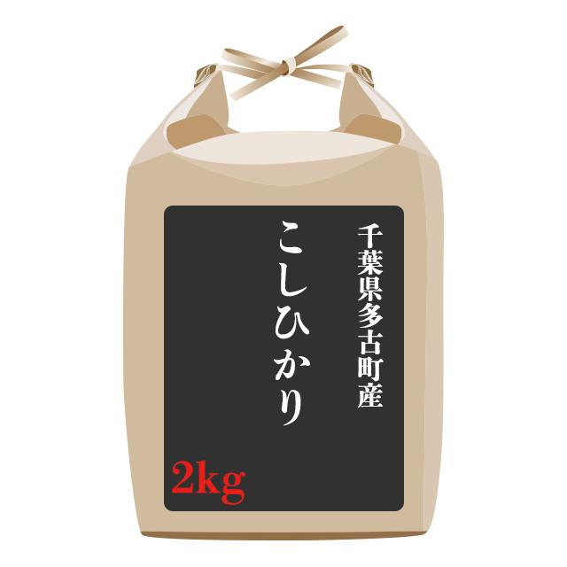 千葉県多古町産こしひかり 2kg