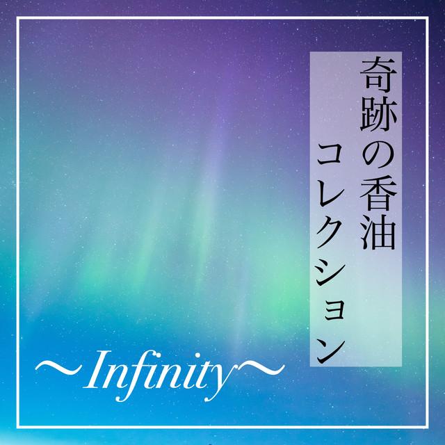 Infinity (5ml)【奇跡の香油シリーズ】