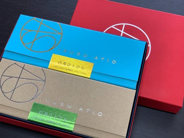 【冬季限定】百寿ひとひら2種アソートセット(生姜×チョコレート)8枚、(かぼす×生姜)10枚