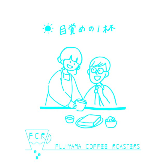 《コーヒー豆1kg》『目覚めの1杯』 ~1日のはじまり~
