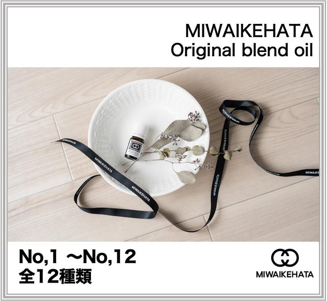 【全12種】MIWAIKEHATA オリジナルブレンドオイルNo,1〜No,12