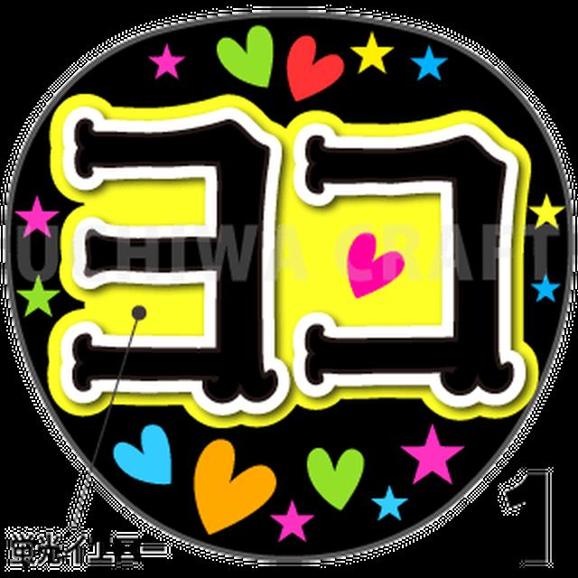 【蛍光プリントシール】【関ジャニ∞/横山裕】『ヨコ』コンサートやライブに!手作り応援うちわでファンサをもらおう!!!