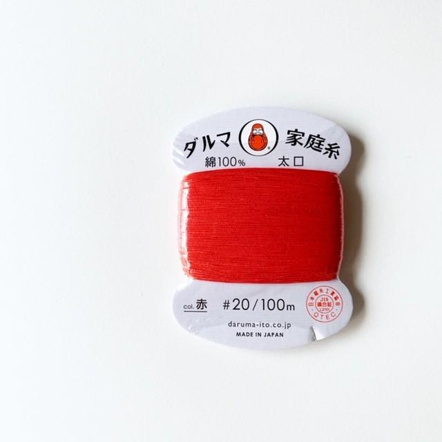 ダルマ家庭糸<太口>赤 -HOME THREAD #20-