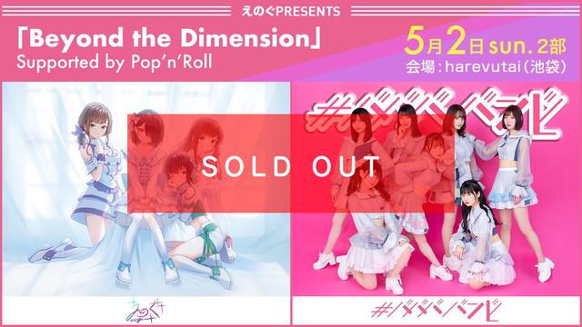 【5/2 ~ えのぐ Presents ~「Beyond the Dimension」 Supported by Pop'n'Roll@池袋 harevutai チェキ】 条件ノベルティ付き(メンバー指定可能)【BA133】
