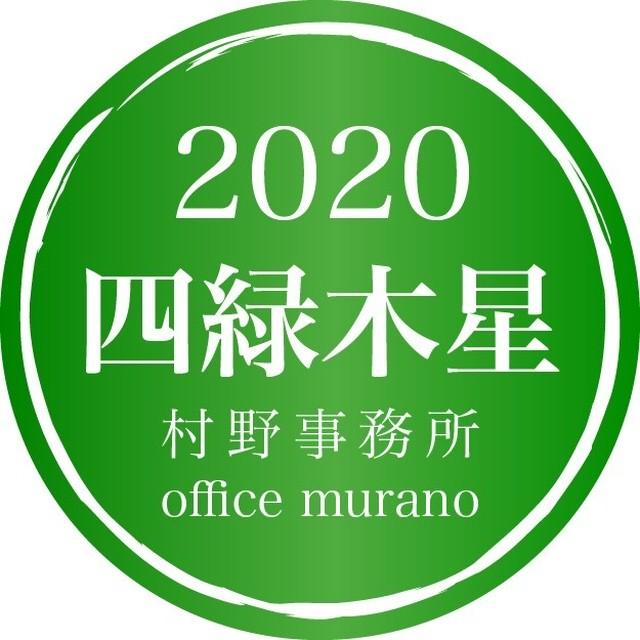 【四緑木星1月生】吉方位表2020年度版【30歳以上用裏技入りタイプ】