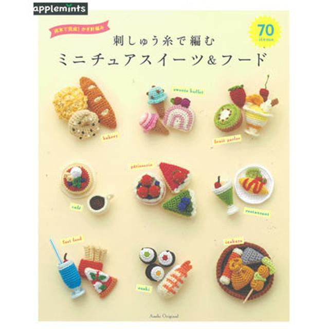 手芸本 刺しゅう糸で編む ミニチュアスイーツ&フード: A-17-09:C-009664