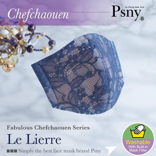 PSNY シャウエン レース・リエール 花粉 黄砂 洗える不織布フィルター入り 美しい 立体 大人用 マスク 送料無料 LT2