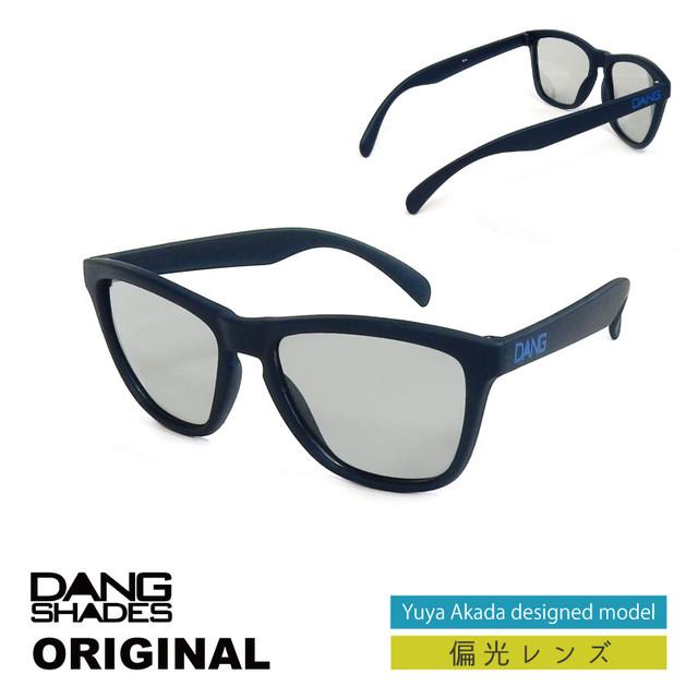 DANG SHADES (ダン・シェイディーズ) MONDO //偏光レンズ サングラス ケース 付属 アウトドア キャンプ スポーツ 眼鏡の上から OK オーバー グラス スノボ スキー ランニング 紫外線 メガネ 眼鏡 グラス おしゃれ かっこいい カラー ライト