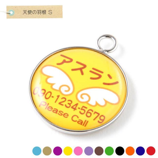 ペットの迷子札|S 2.1cm|天使の羽根|全12色