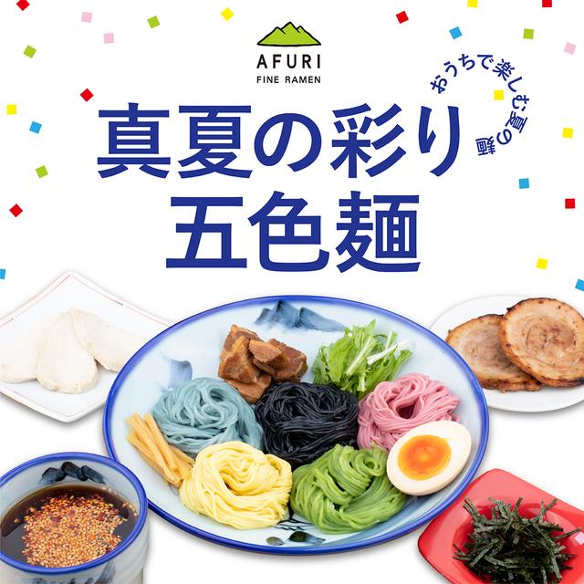 【夏季限定】真夏の彩り五色麺 5食入り