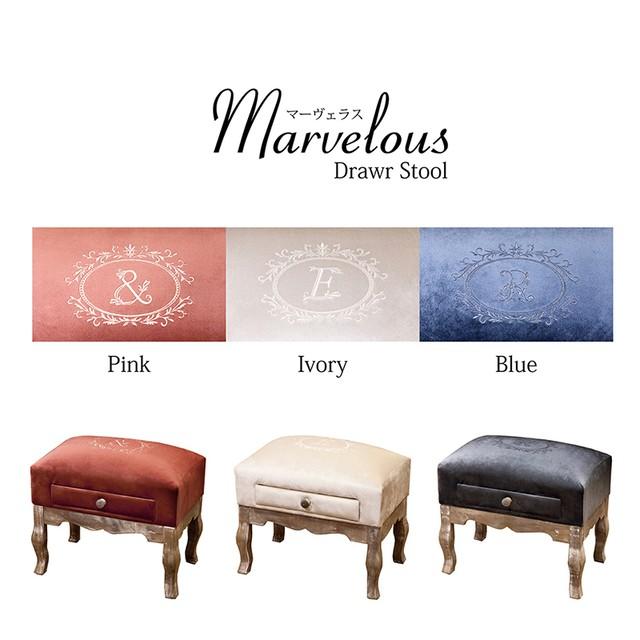 マーヴェラス[ドロワースツール] そふぁ ソファ 椅子 ベルベット