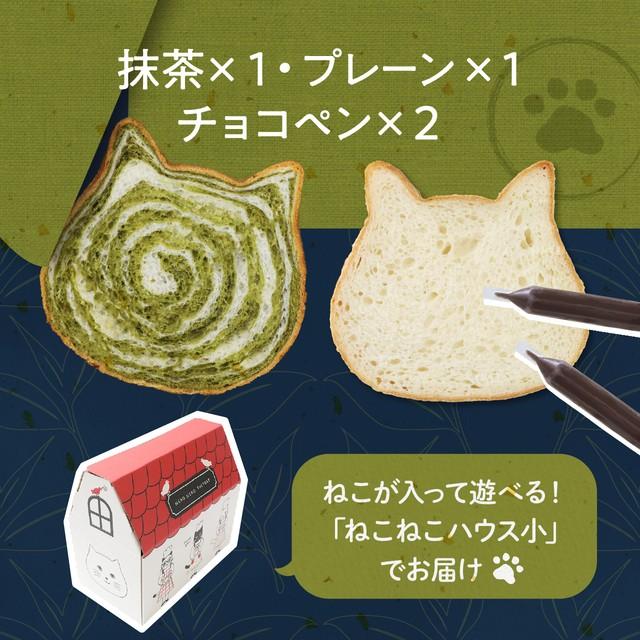 【5月限定】ねこねこ食パン(抹茶&プレーン)【送料・税込】