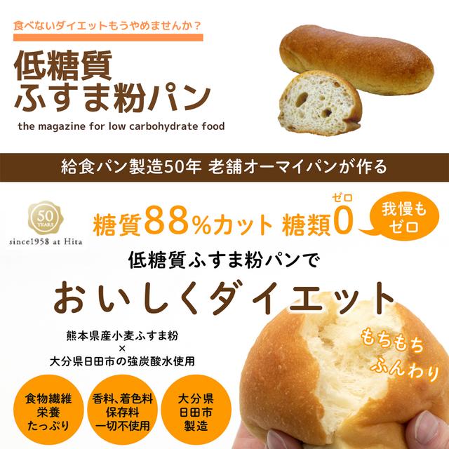 【まとめ買いでお得♪】低糖質ふすま粉パン 30+5個おまけセット