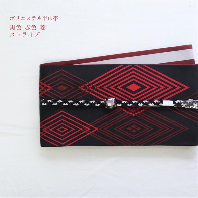 【半巾帯】黒色 菱×ストライプ  リバーシブル 4.0m
