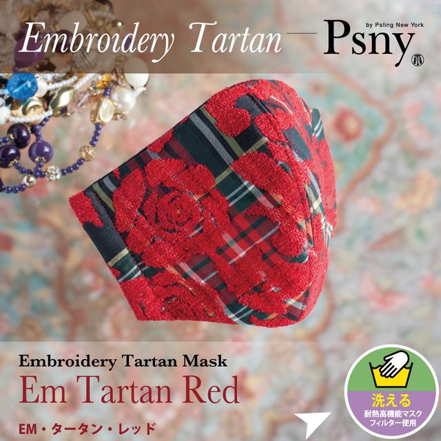 PSNY 刺繍 タータンチェック レッド 花粉 洗える不織布フィルター入り 立体 大人 薔薇 バラ 高級 美人 おしゃれ マスク 送料無料 F19