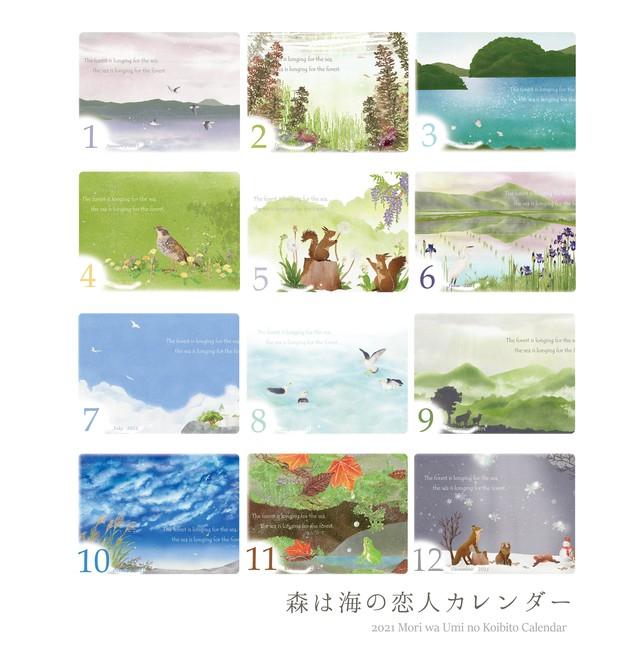 2021年「森は海の恋人」カレンダー【NPO寄付つき】