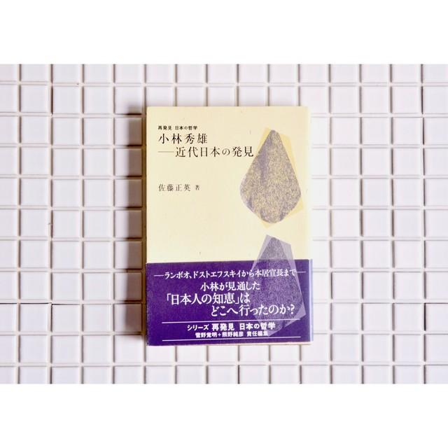 【倉本四郎著『出現する書物』】冬樹社 絶版 帯付