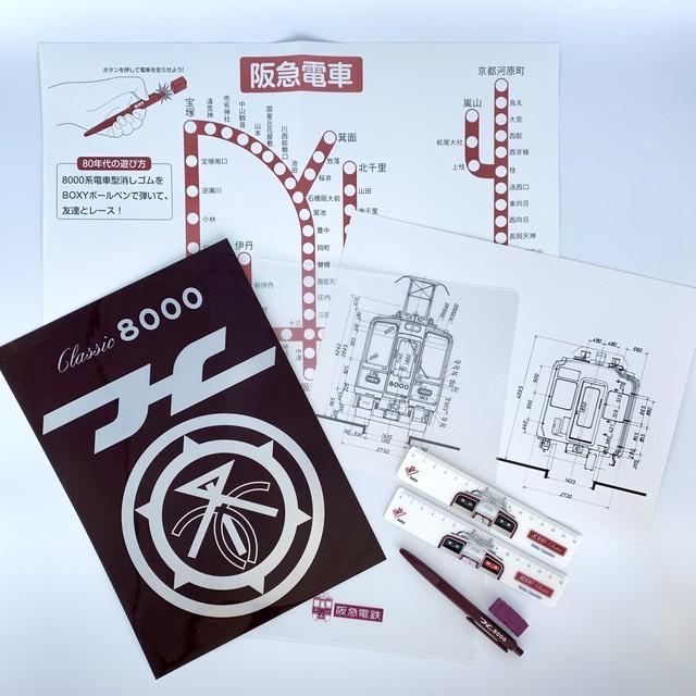 阪急電車CLASSIC8000メモリーズセット