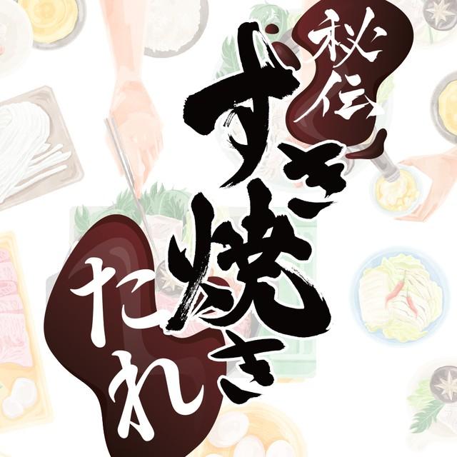 【専門店の味】鴨すき焼きのたれ180ml