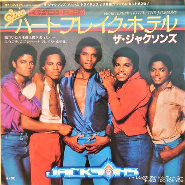 [中古7inch]  The Jacksons – Heartbreak Hotel