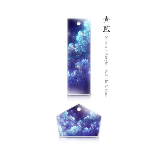 青藍 - 和風 アクリルストラップ(木札 or 絵馬)