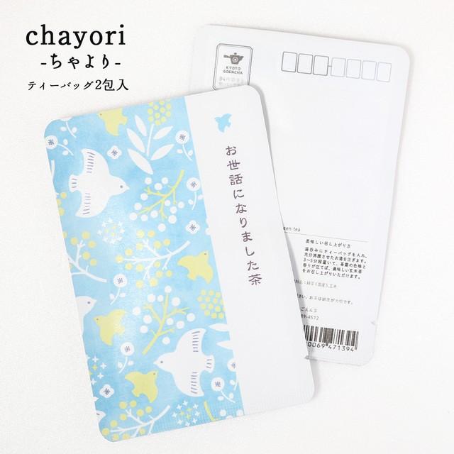 お世話になりました茶(鳥総柄)|chayori |煎茶玄米茶ティーバッグ2包入|お茶入りポストカード