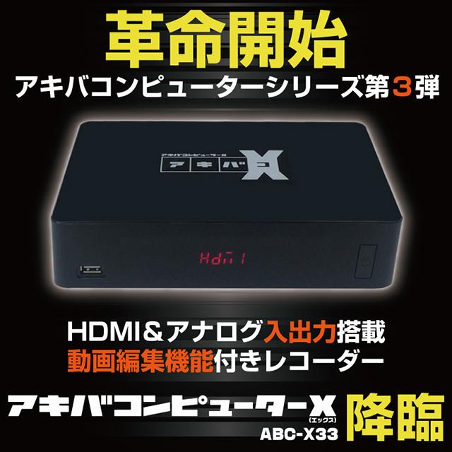HDMI&アナログ入出力搭載 動画編集機能付きレコーダー アキバコンピューターX アキバコX ABC-X33