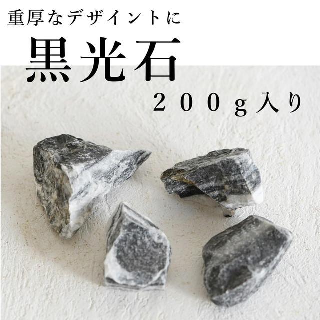 黒光石 200g入り【レイアウト用】