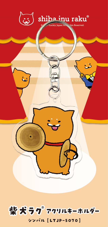 柴犬ラク 楽器キーホルダー 【打楽器・その2】