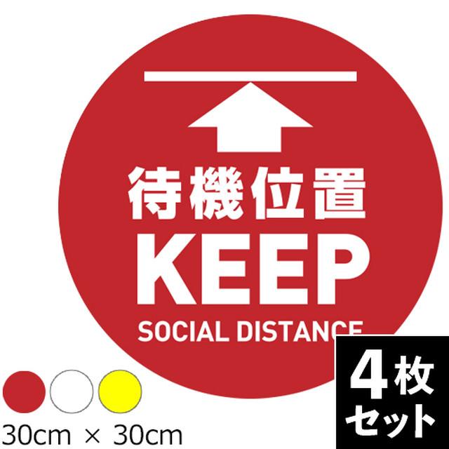 【フロアシートB】 4枚セット 待機位置(レッド)