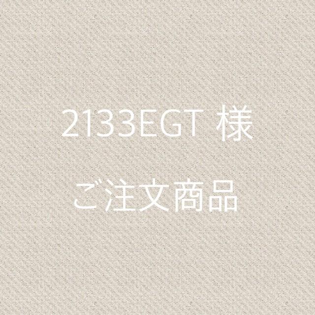 [ 2135NRG 様 ] ご注文の商品となります。
