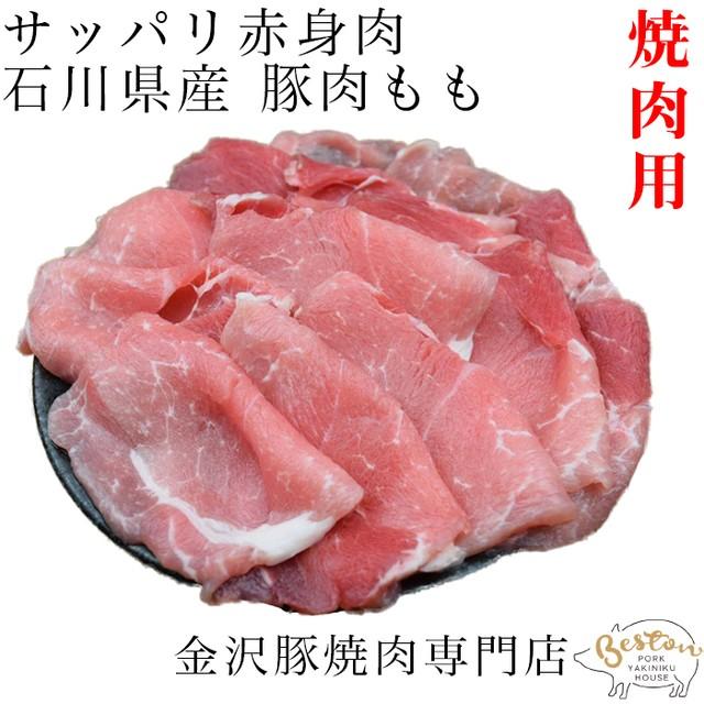 焼肉 石川県産豚肉 モモ300g【豚専門焼肉店】厳選豚肉