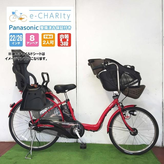 電動自転車 子供乗せ Panasonic ギュット ロイヤルレッド  前22×後26インチ 【YS044】 【横浜】