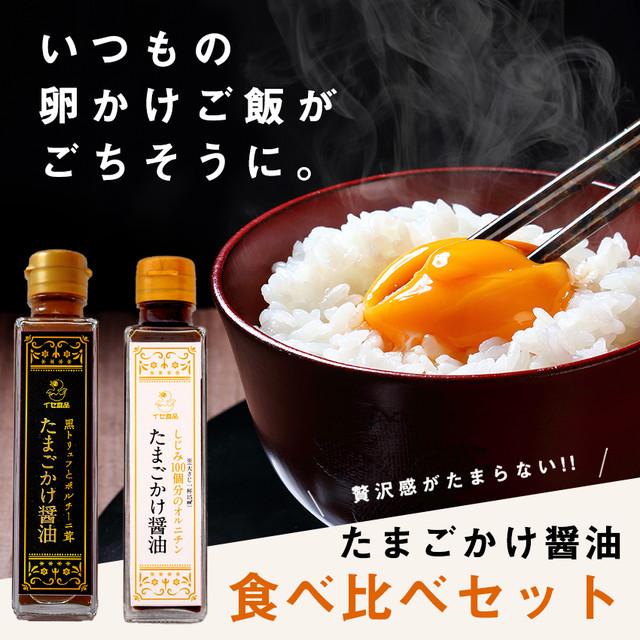 【送料無料】たまごかけ醤油 お得な食べ比べセット