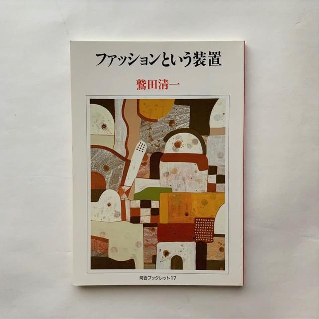 ファッションという装置  /  河合ブックレット /  鷲田清一
