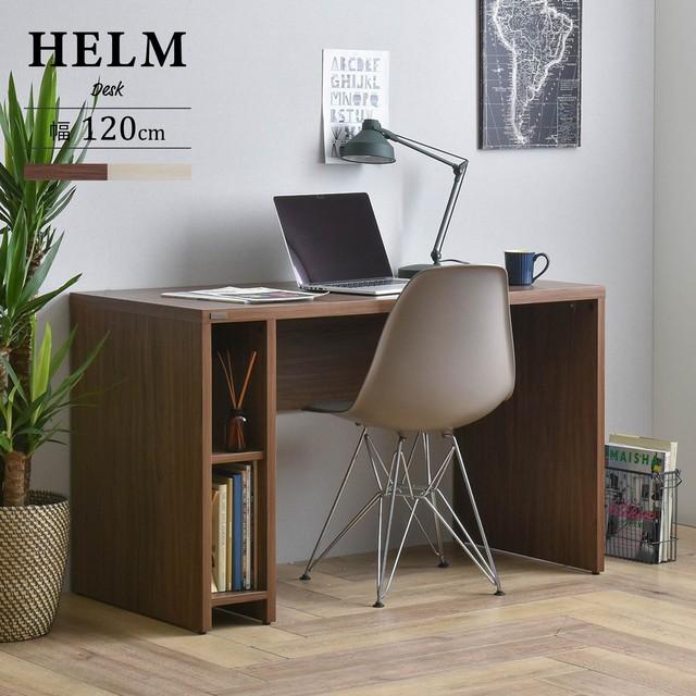 HELM(ヘルム) デスク(120cm幅) デスク 単品 パソコンデスク 北欧 おしゃれ シンプル オフィス 事務机 机 つくえ 学習机 作業デスク PC 本体 収納 木製 ワークデスク シンプル ナチュラル パソコン机 書斎机