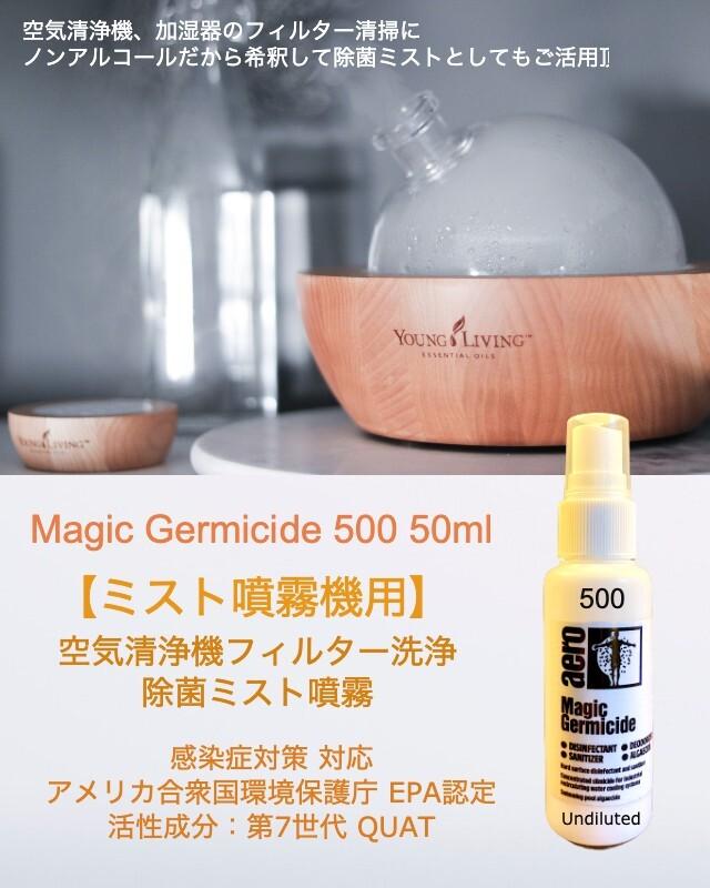 ノンアルコール除菌洗浄剤[常用空間除菌]マジックジャーミサイド 500 リキッドタイプ 50ml 感染症対策対応