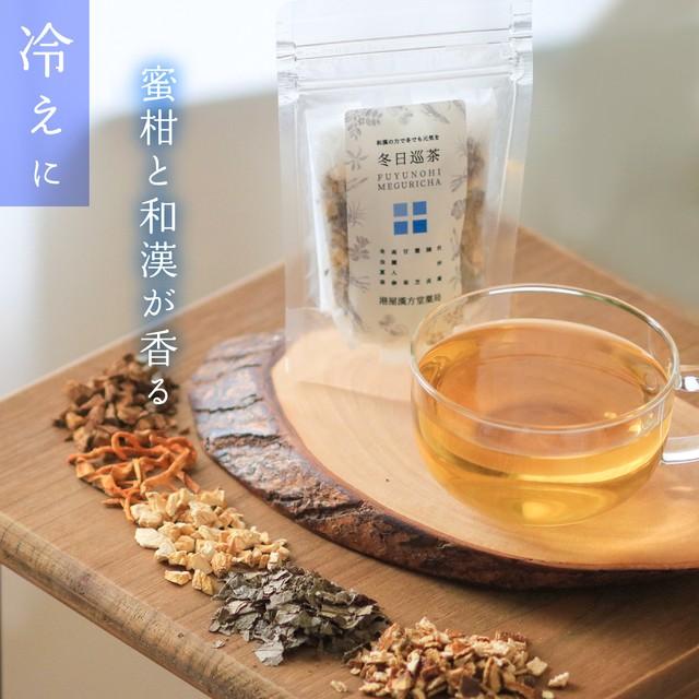 和漢のお茶「冷えに」冬日巡茶