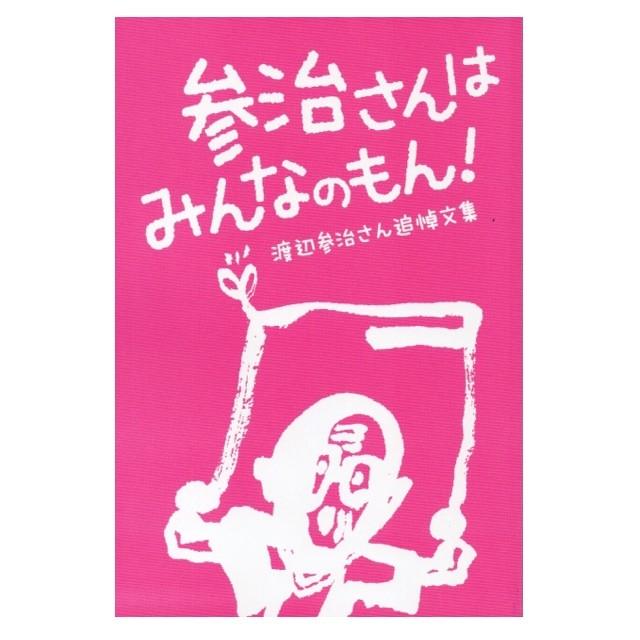 渡辺参治さん追悼文集『参治さんはみんなのもん!』