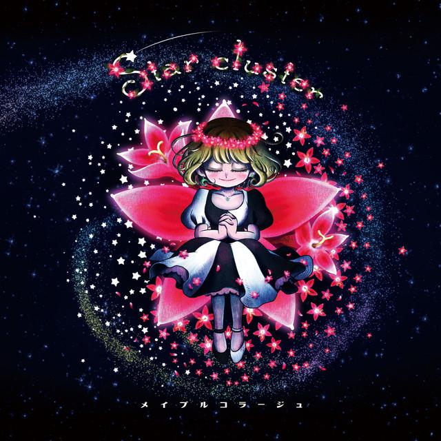 【CD】Star cluster /メイプルコラージュ