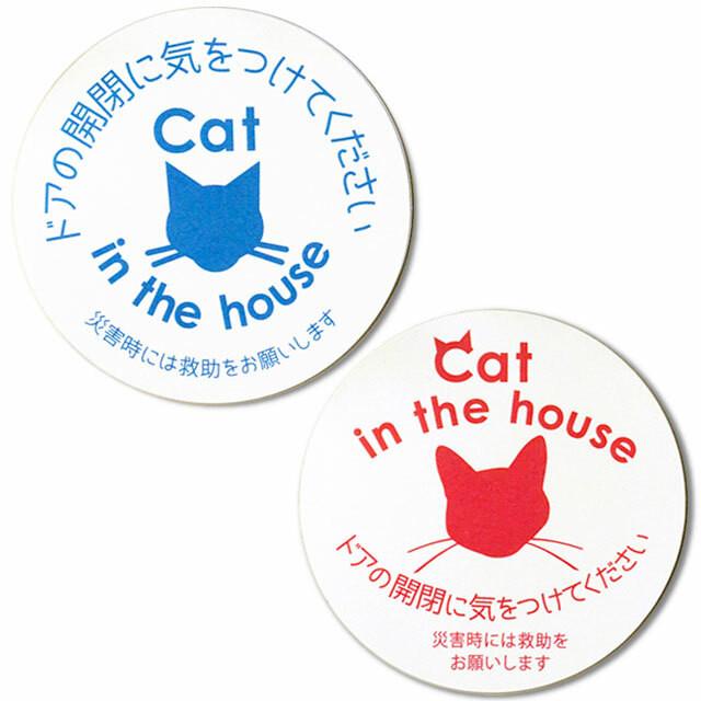 レスキューステッカー 猫 シール シンプル(マル)