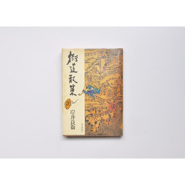 【 脇村義太郎 著『東西書肆街考』】岩波新書 / 絶版