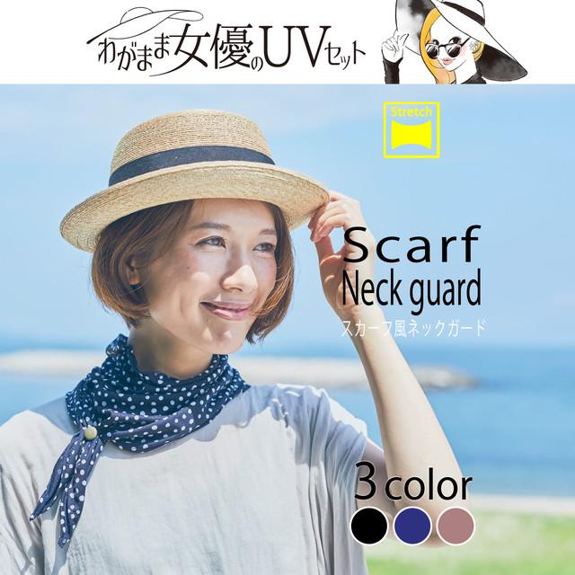 スカーフ風ネックガード 【わがまま女優のUVセット】