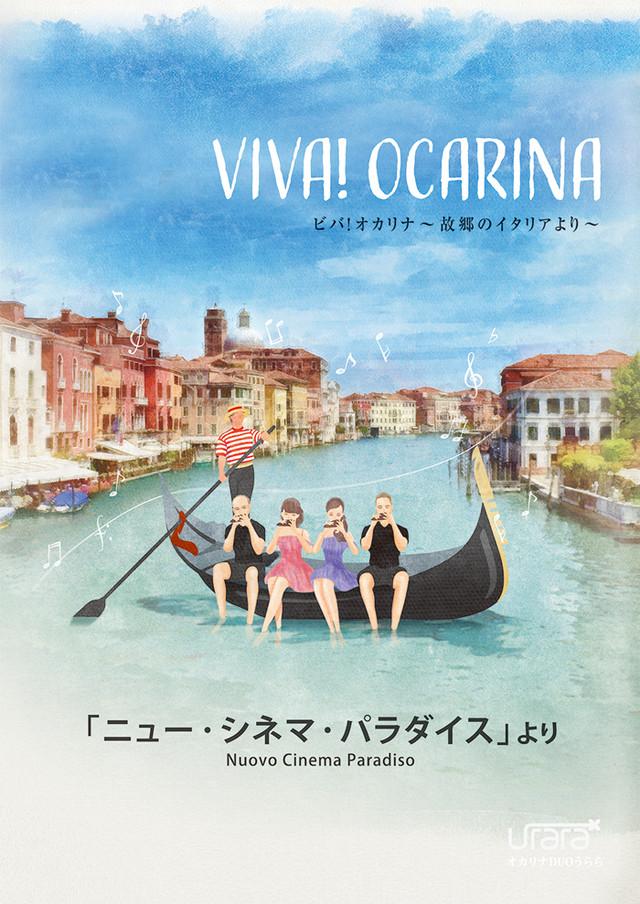 VIVA! OCARINA 「ニュー・シネマ・パラダイス」より