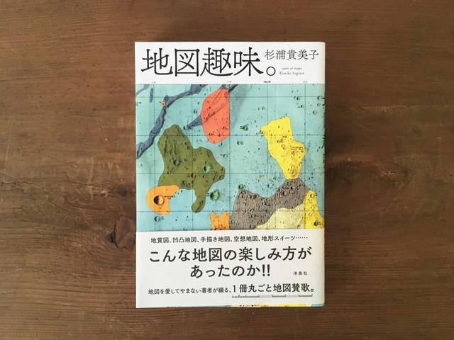 【古本】地図趣味。 / 杉浦貴美子
