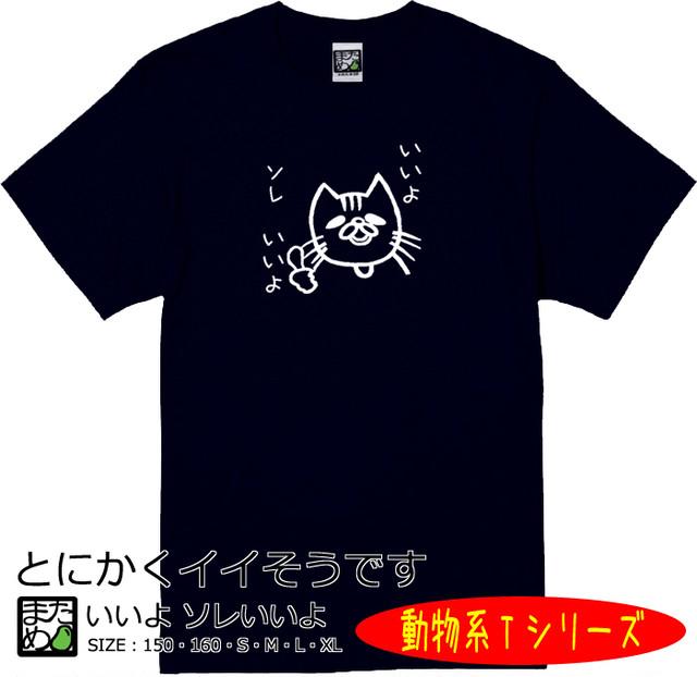 【おもしろ動物系Tシャツ】いいよ ソレいいよ